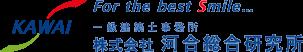 一級建築士事務所 河合総合研究所