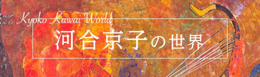 河合京子の世界
